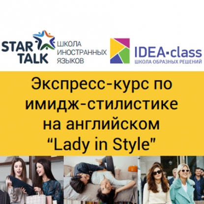 "New! Курс ""Lady in Style"""